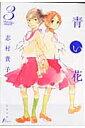青い花(3) (F×comics) 志村貴子