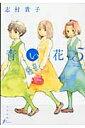 青い花(5) [ 志村貴子 ]