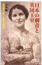 日本の刺青と英国王室 明治期から第一次世界大戦まで [ 小山騰 ]