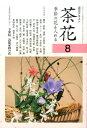 茶花(8) 季節の花を入れる (淡交テキスト)