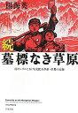 墓標なき草原(続) 内モンゴルにおける文化大革命・虐殺の記録 [ 楊海英 ]