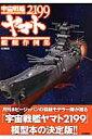宇宙戦艦ヤマト2199艦艇作例集