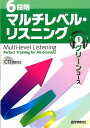 6段階マルチレベル・リスニング(1(グリーンコース))