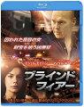 ブラインド・フィアー ブルーレイ&DVDセット(2枚組) 【初回限定生産】【Blu-ray】