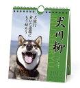犬川柳 週めくり 2017年 カレンダー