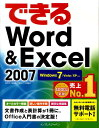 できるWord & Excel 2007 [ 田中亘 ]