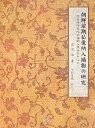 朝鮮前期仏像納入織物の研究