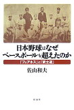 【】日本野球はなぜベ-スボ-ルを超えたのか [ 佐山和夫 ]