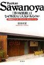 東京・群馬の旅 #17 最終回 「旅の考察」