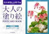 大人の塗り絵POSTCARD BOOK(高山植物と山野草編) [ 佐々木由美子 ]