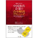 図表でわかる 中国進出企業の合弁解消プランニングー多難な中国事業の撤退 縮小をスムーズに行うためにー PwC税理士法人 簗瀬正人