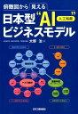 """日本型""""AI(人工知能)""""ビジネスモデル 俯瞰図から見える ..."""