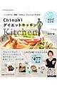 Chinamiダイエットキッチン