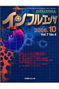 インフルエンザ(7ー4)