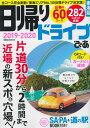 日帰りドライブぴあ 東海版(2019-2020) 全コース完全刷新!東海エリアNo.1の近場ドライブ (ぴあMOOK中部)