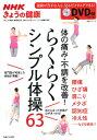 NHKきょうの健康体の痛み・不調を改善!らくらくシンプル体操63 [ 日本放送協会 ]