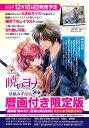 暁のヨナ 暦画付き限定版 34 (花とゆめコミックス) 草凪 みずほ