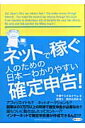 ネットで稼ぐ人のための日本一わかりやすい確定申告!