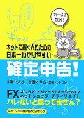 ネットで稼ぐ人のための日本一わかりやすい確定申告!〔平成19年度税