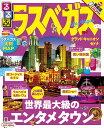 るるぶラスベガス グランド・キャニオン セドナ (るるぶ情報版)