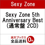Sexy Zone 5th Anniversary Best (通常盤 2CD)<期間限定5th Anniversary スペシャル・プライス仕様>