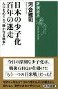 日本の少子化百年の迷走 人口をめぐる「静かなる戦争」 (新潮選書) [ 河合雅司 ]