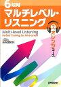 6段階マルチレベル・リスニング(2(オレンジコース))