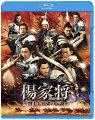楊家将〜烈士七兄弟の伝説〜 ブルーレイ&DVDセット(2枚組)【初回限定生産】【Blu-ray】