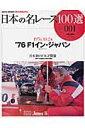 日本の名レース100選(volume 001)