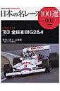 日本の名レース100選(volume 002)