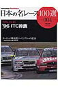 日本の名レース100選(volume 004)