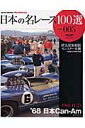 日本の名レース100選(volume 005)
