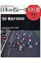 日本の名レース100選(volume 006)
