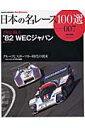 日本の名レース100選(volume 007)