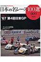 日本の名レース100選(volume 009)