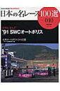 日本の名レース100選(volume 010)