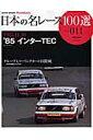 日本の名レース100選(11)