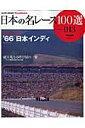 日本の名レース100選(volume 013)