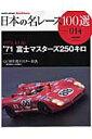 日本の名レース100選(volume 014)