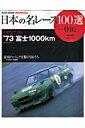 日本の名レース100選(volume 016)