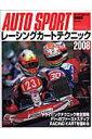 レーシングカートテクニック(2008)