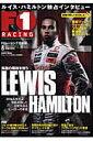 F1 racing(2008 8月情報号)