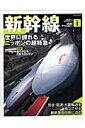 鉄道のテクノロジー(vol.1)