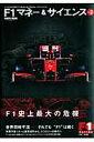 F1マネー&サイエンス(vol.2)