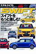 ニューズムック スズキ・スイフト3(送料無料)