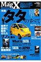 マガジンXビジネス(vol.001)