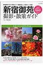 新宿御苑撮影・散策ガイド