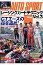 レーシングカートテクニック(vol.3)