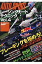 レーシングカートテクニック(vol.4)