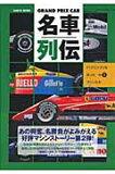 GRAND PRIX CAR名車列伝(vol.2)